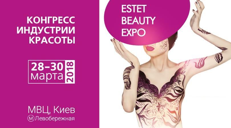 В марте в Киеве состоится Конгресс индустрии красоты Estet Beauty Expo-2018