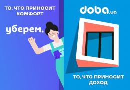 Клининг со скидкой в Киеве и Днепре для партнеров Doba.ua