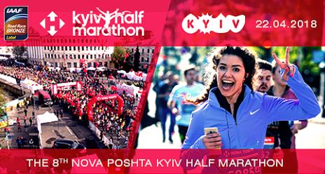 Doba.ua выступила медиа-партнером Nova Poshta Kyiv Half Marathon 2018
